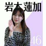 『【乃木坂46】色気がエグい・・・活動自粛中に『違法熟女』が誕生してしまうwwwwww』の画像