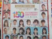 【日向坂46】新年早々、埼玉3人娘を確認。