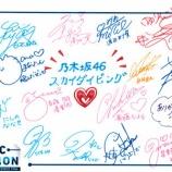 『【乃木坂46】『Mステ』恒例のファンへの寄せ書きメッセージが来たぞ!!!』の画像
