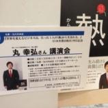『まだ「熱」本を買ってない人は、丸善・丸の内本店にて、本書をご購入いただきますと講演会の整理券が手に入ります! 3月13日19時から無料!』の画像