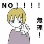 吉田未満とメメントモリ