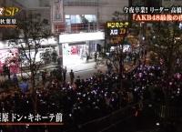 【AKB48】秋葉原 ドン・キホーテ前が凄い・・・【高橋みなみ卒業】