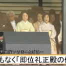 安倍昭恵が膝丈スカートで出席 即位礼正殿の儀