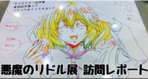 【訪問レポート】『悪魔のリドル展』に行ってみた!!秋葉原、東京アニメセンターにて開催中!
