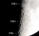 月面に「L」の文字があるのを確認。「X」「V」の文字と縦一列に