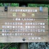 『八ヶ岳『延命水』』の画像