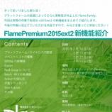 『FlamePremium2015ext2新機能セミナー』の画像