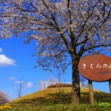 『いつか行きたい日本の名所 成田市さくらの山公園 三里塚さくらの丘 ひこうきの丘 十余三東雲の丘』の画像