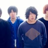 『飯田祐馬(めしだゆうま)が清水富美加の元交際相手のロックバンドA「カナブーン」だと公表【画像】』の画像