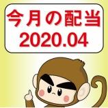 『今月の配当 (* ̄∇ ̄*)エヘヘ 2020.04』の画像