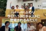 4人で活動している『じょさんしの杜 ふわり』っていう助産師さん達が、今日7月13日の朝日放送『キャスト』で紹介されるみたい!