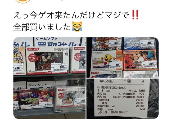 【朗報】GEO、プレミア付きレトロゲームも激安で販売してしまう