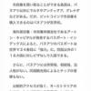 【速報】コロナワクチンのアンジェス創業「阪大教授」、逮捕状の出た「NMB元メンバー夫」との関係