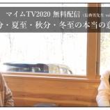 『マイムTV2020「春分・夏至・秋分・冬至の本当の意味」(長典男先生 vol.2)無料配信』の画像