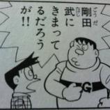 『【悲報】ジャイアンこと剛田武さん、自分の名前を漢字で書けない』の画像