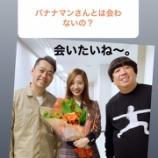 『【元乃木坂46】卒業生『バナナマンに会いたいね〜・・・』』の画像