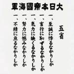 旧大日本帝国海軍、海軍兵学校の五つの訓戒「五省(ごせい)」がTシャツになった!