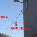『【電気工事編】 タマホームで家づくりした建築備忘録_39 #53』の画像