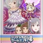 【モバマス】劇場第835話 勇者ランコの冒険~決着
