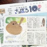 『小世里さんのツボ🌼道新さっぽろ10区』の画像