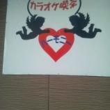 『今日の栗林♪♪(カラオケ)』の画像