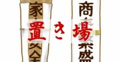 我が家の【おふだ】置き場と、山崎実業tower【神札ホルダー】どちも神棚がない家におすすめです。