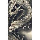 『登り龍(7)』の画像
