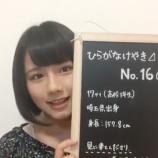 『【欅坂46】広瀬すず似!?ひらがなけやき候補生16番が可愛すぎると話題にwwwww【動画あり】』の画像