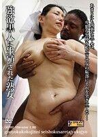 強欲黒人に生殖された熟女