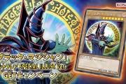 【遊戯王】ブラック・マジシャンがあのイラストでカード化!