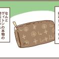 夫からのプレゼントはなんと高級ブランドの財布だった