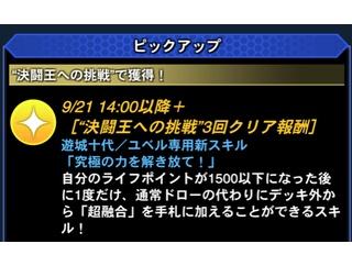 【速報】決闘王への挑戦でスキル「究極の力を解き放て!」が追加 「超融合」きたあああ!!!