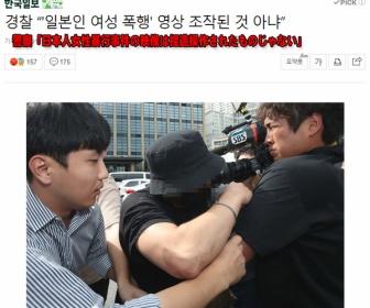 韓国人の日本女性暴行事件 韓国民「捏造だ!」 韓国警察「映像は捏造されたものじゃなかった」と断定