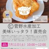 『7月11日(土)開催!マルヒ菅野水産加工「第2回直売会」』の画像