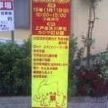 『上戸田ふれあい祭11月11日(日曜日)開催』の画像