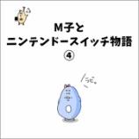 『M子とニンテンドースイッチ物語④』の画像