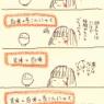最近のまき田