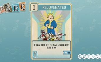Fallout 76:Rejuvenated(Endurance)