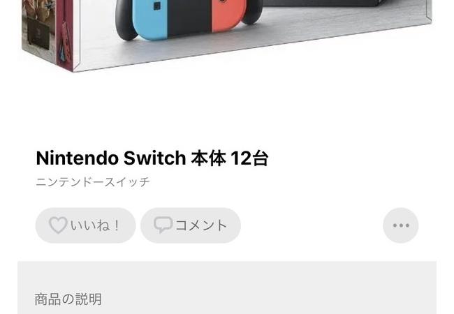 転売屋さん、Switchを1ダースで売りだすwwwww