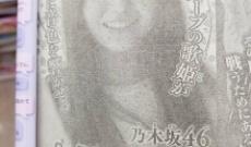 【乃木坂46】久保史緒里さん正式に『グループの歌姫』に決定!
