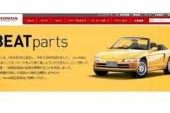 定着するか名車の修復サービス カギ握る「純正部品のお値段」HONDA