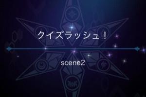 【グリマス】ミリオンライブ×アスタリアコラボ 「クイズラッシュ!scene2」まとめ