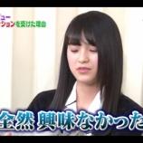 『【乃木坂46】大園桃子『乃木坂には全然興味なかった』と発言・・・【NOGIBINGO!8】』の画像