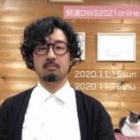 『【告知】開運ドリルワークショップ2021 online』の画像