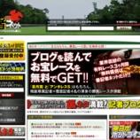 『【リアル口コミ評判】番記者ネット』の画像