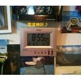 『指標トレードには『電波時計』』の画像