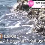 『【滋賀の嶋田友輝さん監禁事件】逮捕された中に高校生2人←もう実名報道にしろよ』の画像
