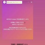 『【元乃木坂46】中田花奈の麻雀カフェ、会員予約制の終了を発表・・・』の画像