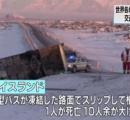 世界各地でも大雪 事故続発 空の便影響も イギリス アメリカ アイスランド ロシア