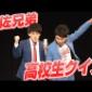四千頭身、ハナコら出演!ワタナベエンターテインメント主催ライブ『WEL』会場有観客&生配信!